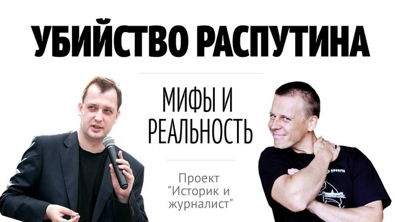 ПерецЯковлев Убийство Распутина. Проект Историк и журналист