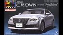 Aoshima AWS210 Crown Hybrid Royal Saloon G Silver Metallic 1 24