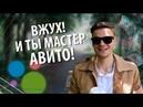 Бизнес на АВИТО 10 фишек ЛИЧНЫЙ ОПЫТ АВИТО МАГАЗИНА