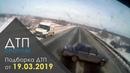 Подборка ДТП за 19 03 2019 год