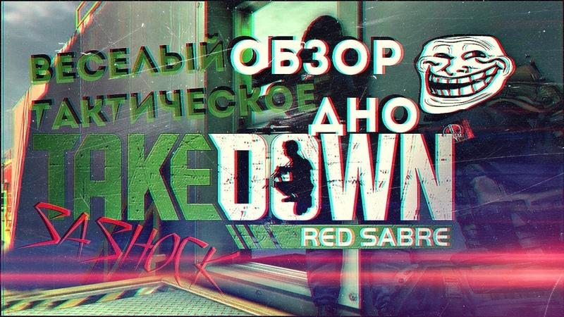 ДЕЛАЛ ТОП ТАКТИЧЕСКИХ ШУТЕРОВ ОБЗОР НА ДНО ГЕЙМ ИНДУСТРИИ (Takedown Red Sabre)