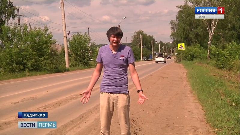 В Кудымкаре ведут ямочный ремонт городских улиц
