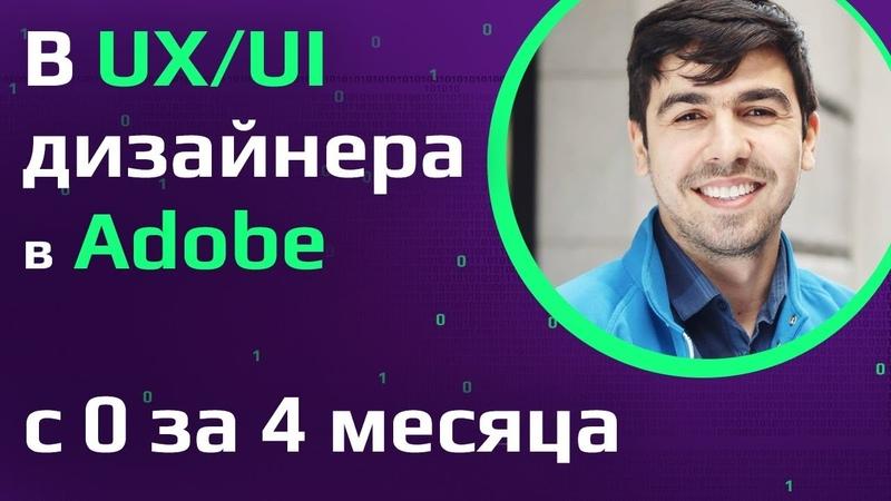 UX UI дизайнер из Adobe Как засудить Googlе потерять бизнес и освоить UX дизайн за 4 месяца ProgBlog TV