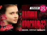 Калина красная 22 Kalina krasnaya 22 (Various artists)