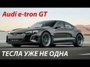 Ауди e-tron GT КРУЧЕ Теслы Audi e-tron GT 2020 First Look