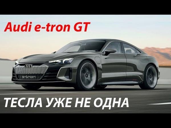 Ауди e-tron GT КРУЧЕ Теслы | Audi e-tron GT 2020 First Look