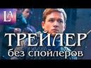 РОБИН ГУД: НАЧАЛО ТРЕЙЛЕР ТИЗЕР БЕЗ СПОЙЛЕРОВ 2018 / Robin Hood trailer no spoilers