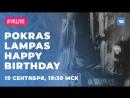 День рождения Покраса Лампаса 🔥