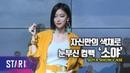 컴백 소야, 'SOYA Color Project'의 마지막이자 또 다른 시작 (SOYA SHOW CASE)