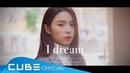 엘키(ELKIE) - 'I dream' M/V Teaser