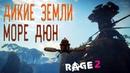 Rage 2 Прохождение на русском 39 Экосфера Дикие Земли и Море Дюн Метеорит с фелтритом и саваны