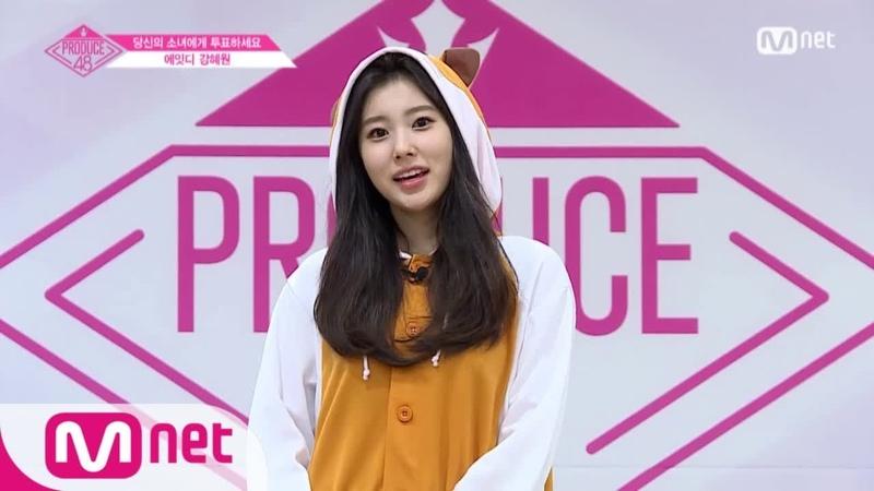 [ENG sub] PRODUCE48 에잇디ㅣ강혜원ㅣ제~일 좋아하는건♪ @자기소개_1분 PR 180615 EP.0