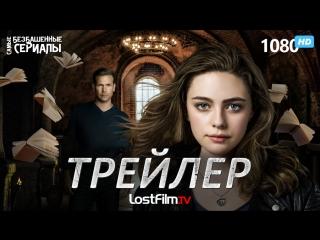 Наследие / Legacies (1 сезон) Трейлер () HD 1080