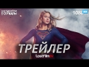 Супергерл  Supergirl (4 сезон) Трейлер (LostFilm.TV) [HD 1080]