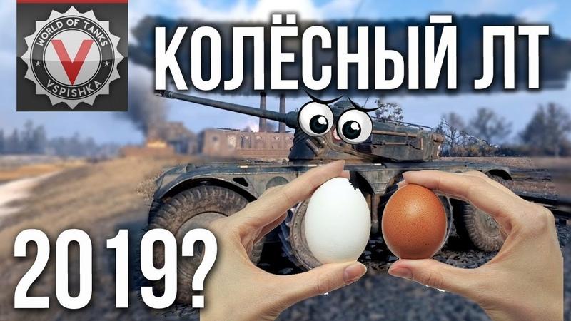 КОЛЕСНАЯ ТЕХНИКА World of Tanks Разгон до 100 за 3 секунды AcademeG учись