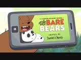 We Bare Bears s04e12 - Mam App rus sub