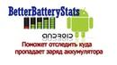 Обзор BetterBatteryStats - узнай куда тратиться заряд аккумулятора!