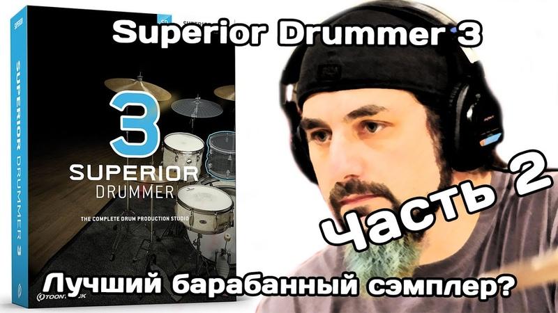 Superior Drummer 3: почему он лучше SD2 и разбор основных функций (Ч.2)
