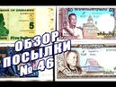 обзор и распаковка посылки с банкнотами №46 review and unboxing of parcel with banknotes 46