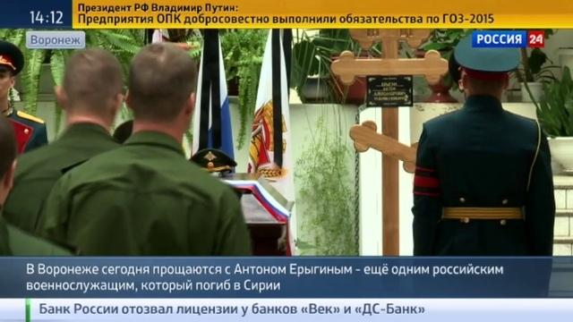 Новости на Россия 24 • Погибшего в Сирии сержанта Ерыгина похоронили в Воронежской области