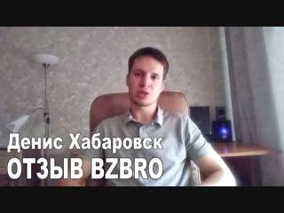 Денис Хабаровск   Отзыв