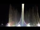 Олимпийский фонтан