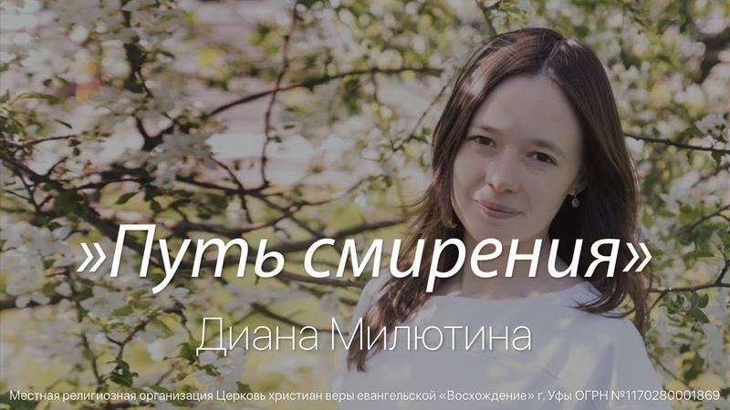 Диана Милютина - Путь смирения