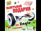 Итоги конкурса РЕПОСТОВ от сети магазинов электроники JINGLE 29.08.2018
