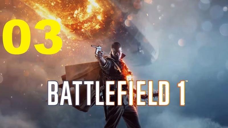 02. Battlefield 1 - Глава 1 Часть 2 - 1 Туман войны