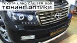 Аветис 9 грамм в MaxLuxe Toyota Land Cruiser 200 - Тюнинг оптики MaxLuxe