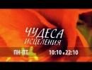 Премьера на ТБН: «Чудеса Исцеления»