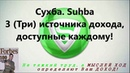 Сухба Suhba 3 Три источника дохода доступные каждому