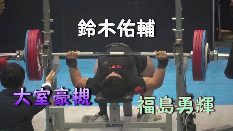 王者達の競演 83kg級 2019ジャパンクラシックベンチプレス選手権大会③