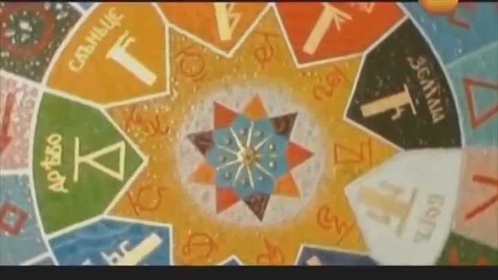 Украденный календарь у славян - украденное прошлое !