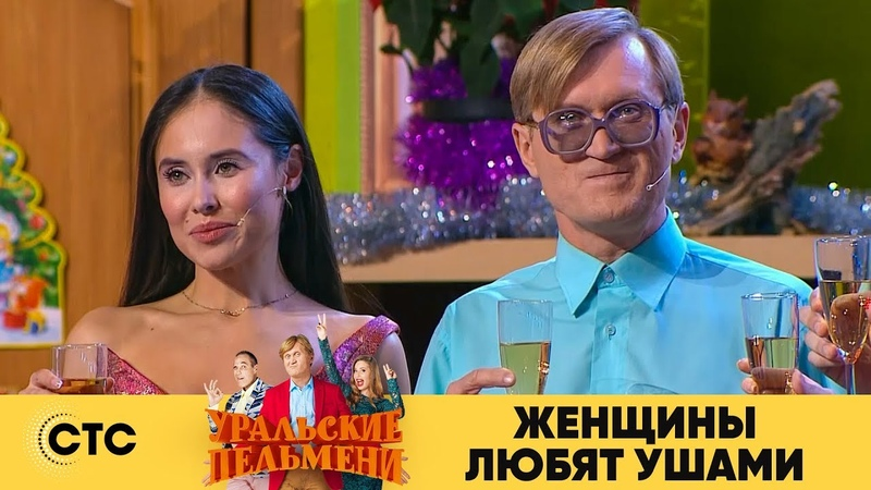Женщины любят ушами Уральские пельмени 2018
