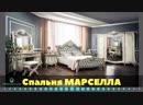 2 текстуры Спальный гарнитур Марселла