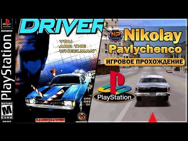 Driver Водила PlayStation 32 bit Полное прохождение