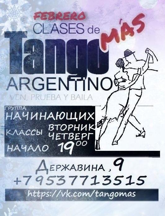Афиша TangoM S! ФЕВРАЛЬ Набор в Группу для Начинающих