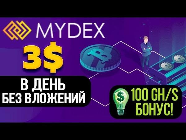 ОБЗОР MYDEX CC - ЗАРАБОТОК КАЖДУЮ СЕКУНДУ 3$ В СУТКИ БЕЗ ВЛОЖЕНИЙ! СТРАХОВКА 200$