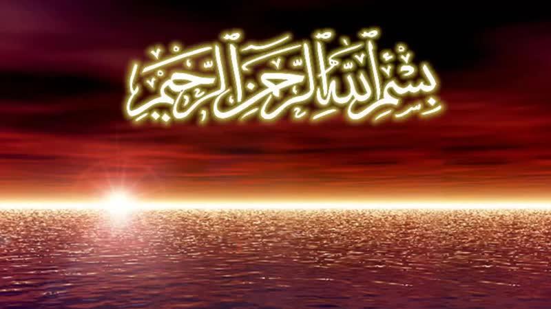Священный Куран. Сура 16 ан-Нахль (Пчелы), аяты с 1 по 67_HD.mp4