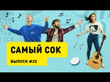 Шоу «Самый сок» # 25 | День блогера с Лерой Яскевич