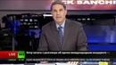 Ведущий RT America раскритиковал западные СМИ за однобокое освещение событий в Керченском проливе