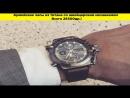 Легендарные мужские часы со скидкой 50%!
