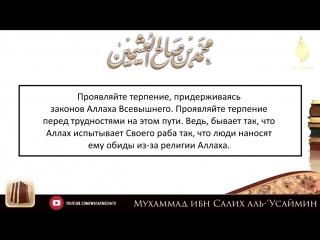 Что делать, если родители не разрешают надевать хиджаб _ шейх аль-'усаймин ᴴᴰ