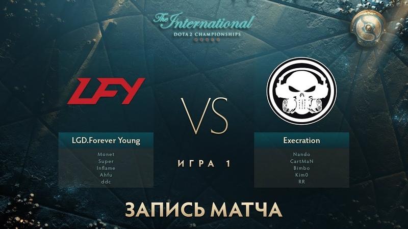 LFY vs Execration, The International 2017, Групповой Этап, Игра 1