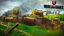 НАГИБАЕМ В ТАНКАХ НА ТЕЛЕФОН ► WORLD OF TANKS BLITZ НА ПК ИВЕНТ НА ХЭЛЛОУИН В ВОРЛД ОФ ТАНКС БЛИЦ