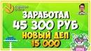 Carmon.online - За несколько дней заработал 45 000 рублей! И продолжаю зарабатывать дальше