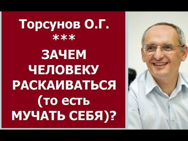 Торсунов О.Г. ЗАЧЕМ ЧЕЛОВЕКУ РАСКАИВАТЬСЯ (то есть МУЧАТЬ СЕБЯ)