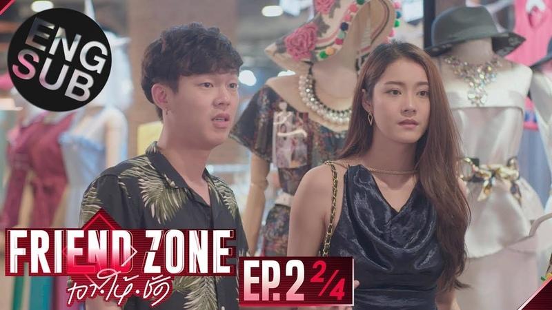 Eng Sub Friend Zone เอา ให้ ชัด EP 2 2 4