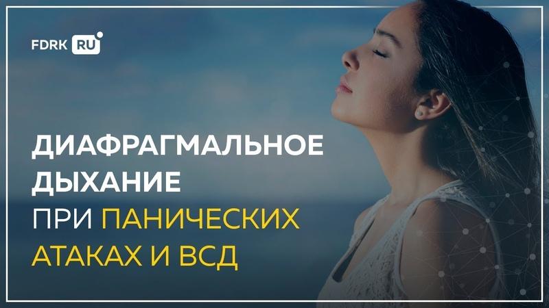 Панические атаки и диафрагмальное дыхание Павел Федоренко